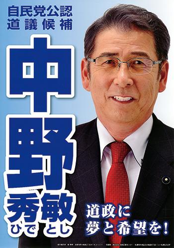 自由民主党・道民会議 北海道議...
